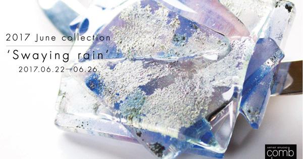 【ガラス作家ISAKOの制作日記】          コムデシオガラスの不思議な魅力って?