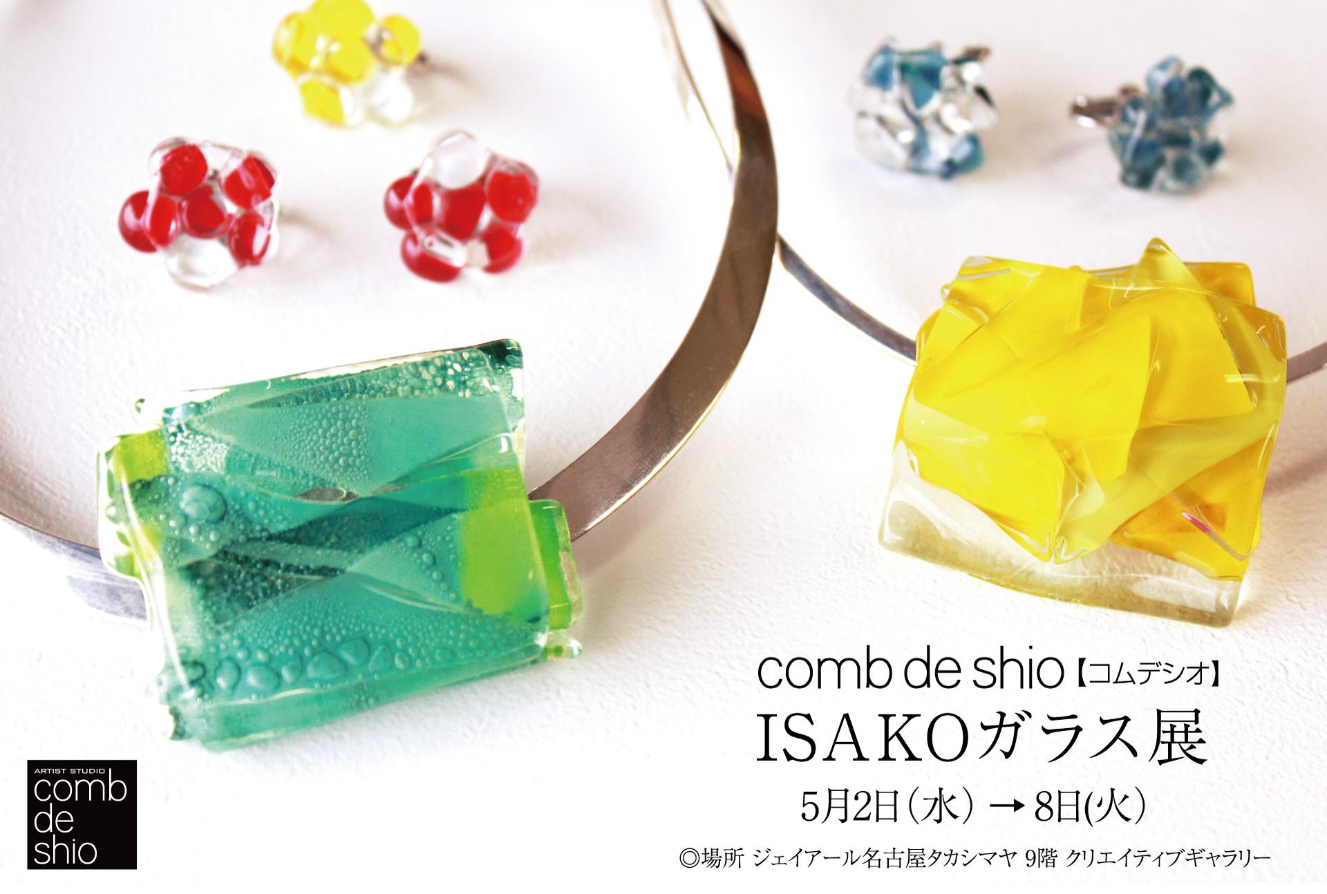 5/2(水)からジェイアール名古屋タカシマヤにて展示会を開催します