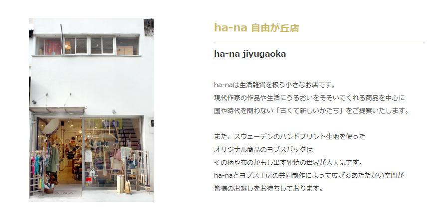 東京・自由が丘「伊勢志摩シリーズ展示会」のお知らせ