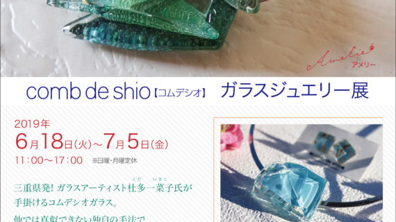 東北地方の皆様。コムデシオガラス、仙台へ参ります!
