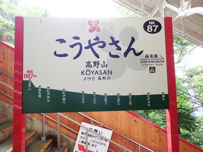 女一人旅でも簡単だった!高野山へ行き方「電車編」