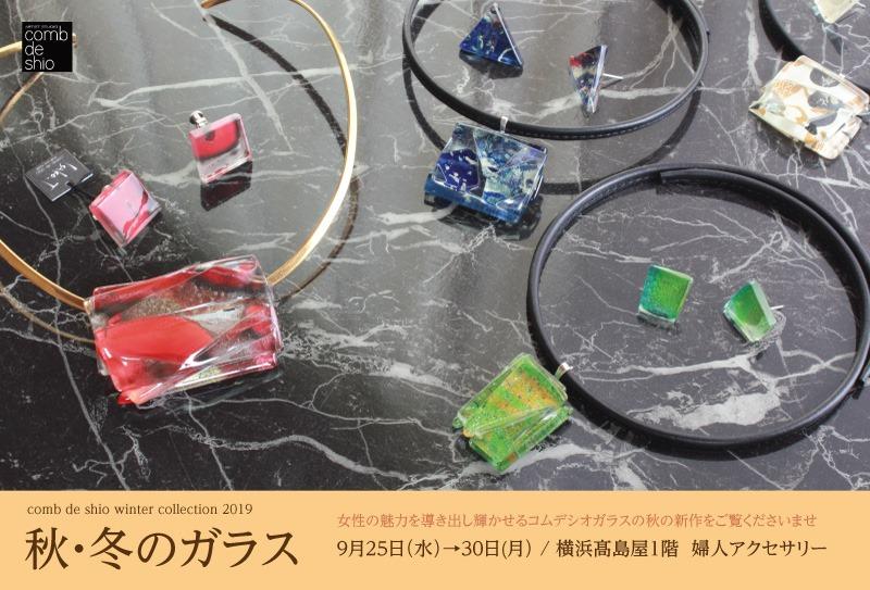 9月横浜髙島屋展示会のお知らせ