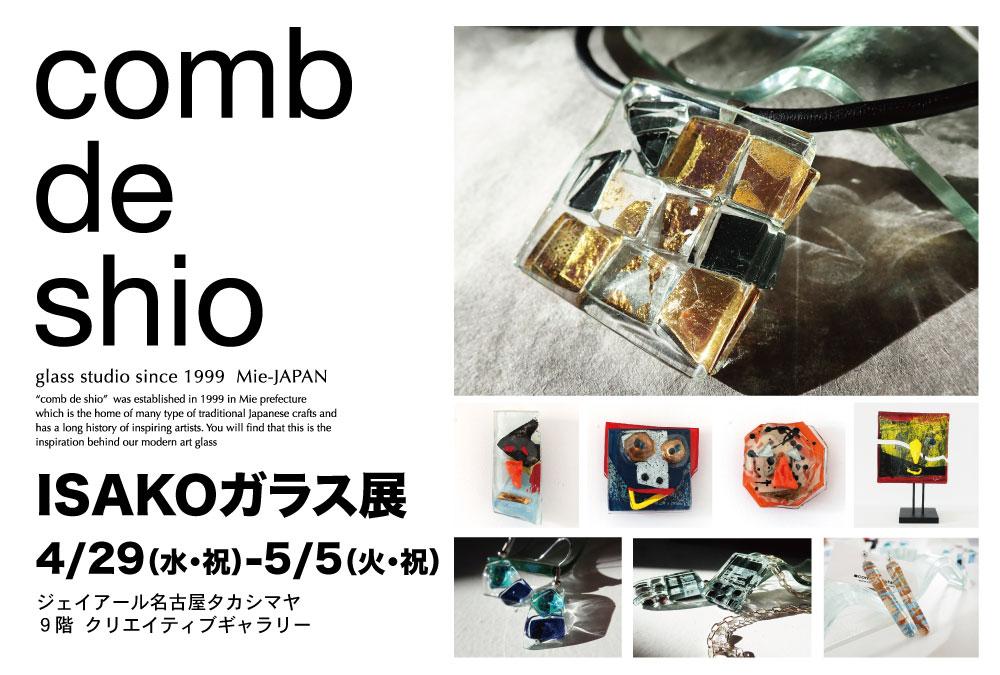 JR名古屋タカシマヤ展示会のお知らせ