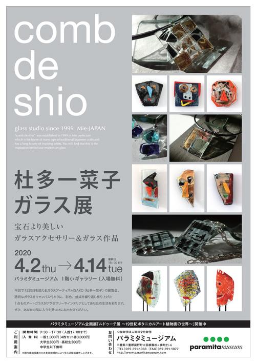 パラミタミュージアム「ISAKOガラス展」のお知らせ