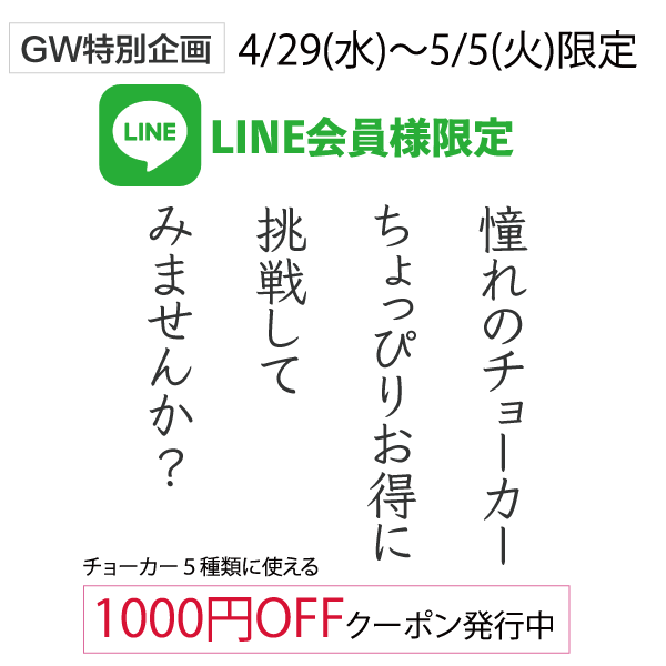 GW限定企画!LINE会員さま限定1000円OFFクーポンのご案内
