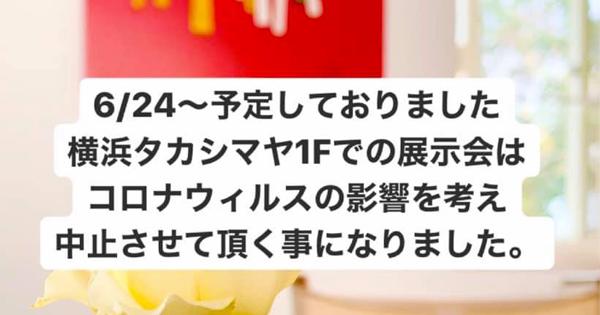 6月横浜タカシマヤ展示会中止のお知らせ