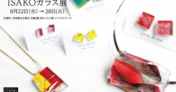 8/22(水)から松坂屋名古屋店で展示会が始まります!