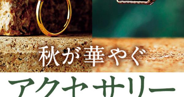 大阪・阪急うめだ本店9階「秋が華やぐ アクセサリーフェア」
