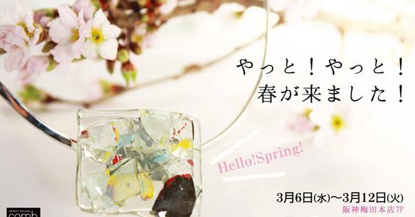 大阪・3月の展示会のお知らせ