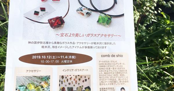 軽井沢ARTBOX「comb de shio」展のお知らせ
