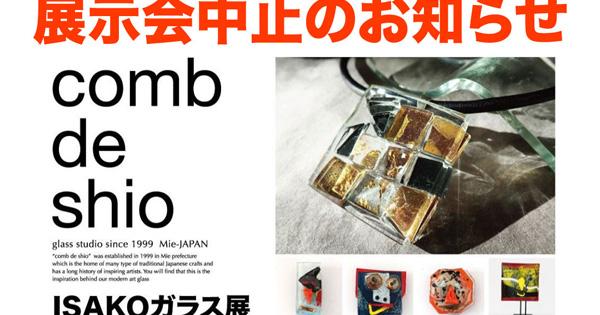 【中止のお知らせ】JR名古屋タカシマヤ展示会ISAKOガラス展