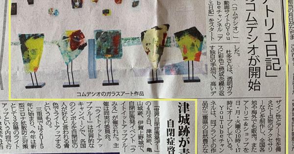 三重ふるさと新聞にコムデシオYouTubeをご紹介頂きました!