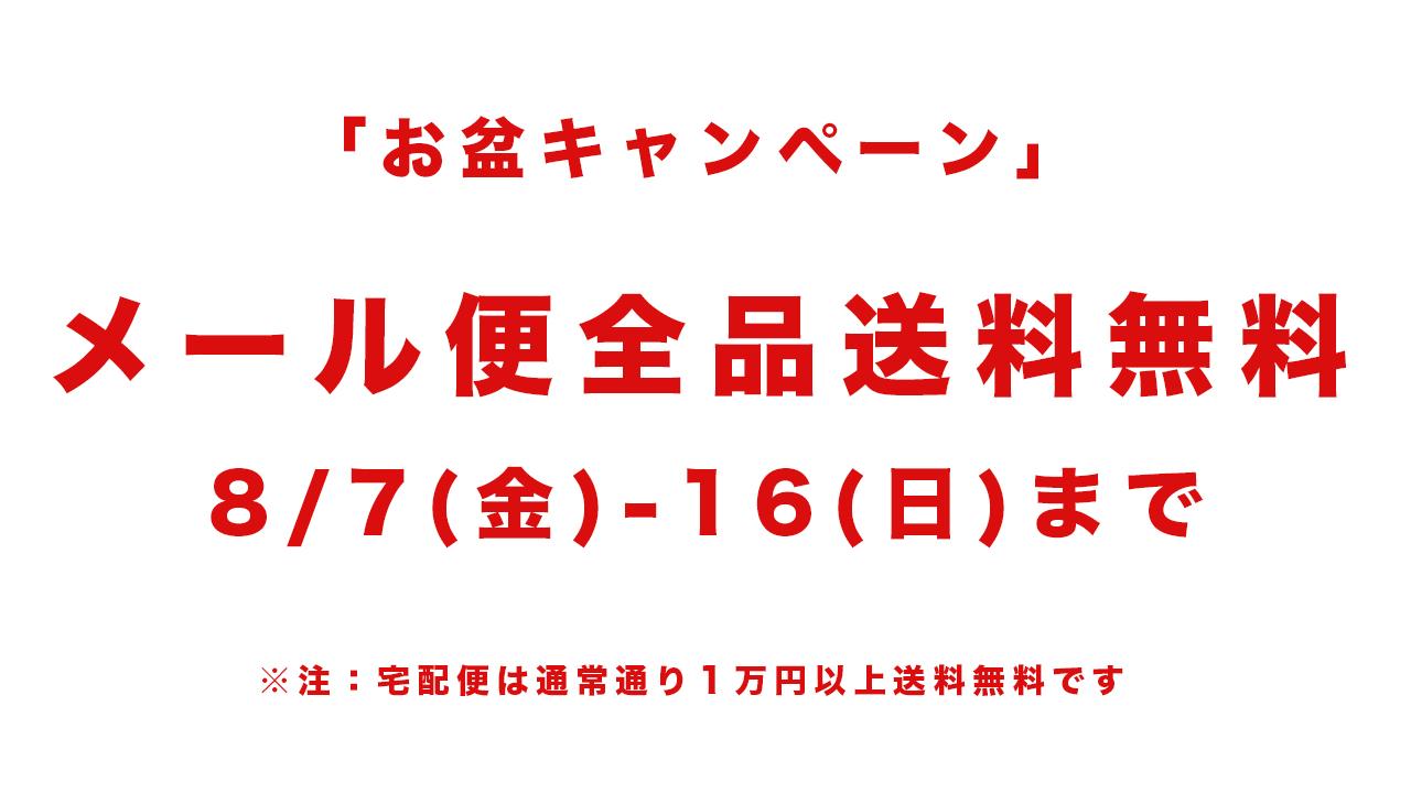 お盆キャンペーン!8/16までオンラインショップ送料無料です