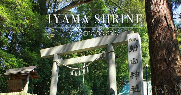 【Youtube】三重県津市の密かな人気パワースポット!1500年の歴史を誇る榊原温泉の射山神社!