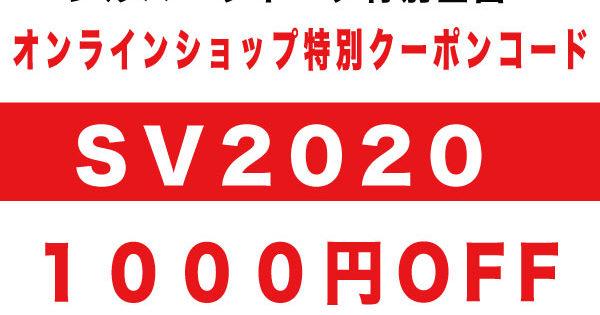 オンラインショップ限定1000円OFFクーポンのプレゼントです!
