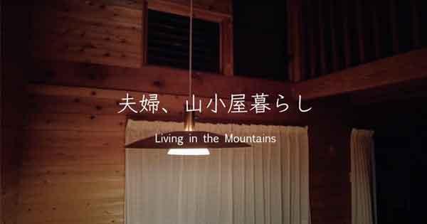 【Youtubeはじめました!】山の小さな家での暮らし