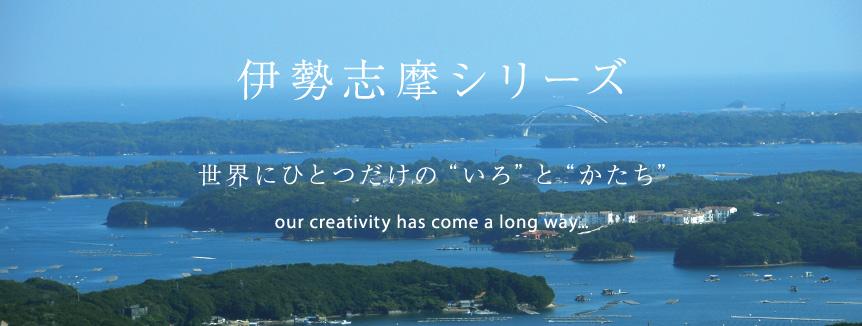 伊勢志摩ホテルの「NEMU RESORT」のショップにデビューしました!